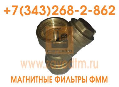 Фильтр магнитный муфтовый ФММ