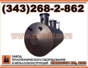 емкость ЕПП 16-2000-1300-3