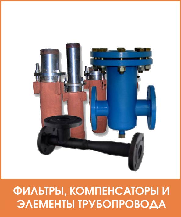 Фильтры, компенсаторы, элементы трубопровода