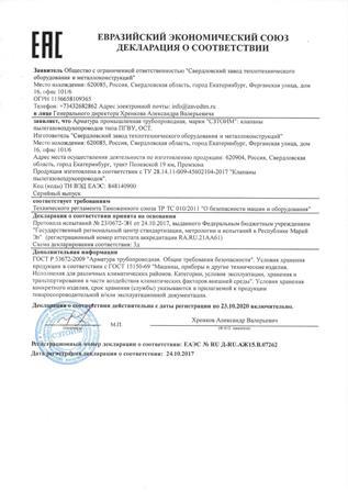Декларация ТР ТС Клапаны ПГВУ