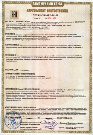 Сертификат ТР ТС - шкафы управления