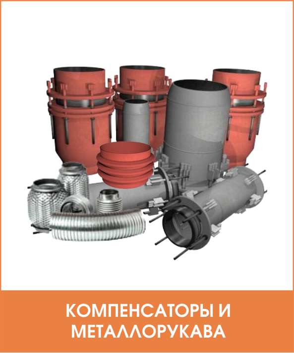Компенсаторы и металлорукава