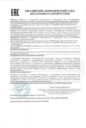Декларация соответствия ТР ТС 032/2013 - компенсаторы сальниковые